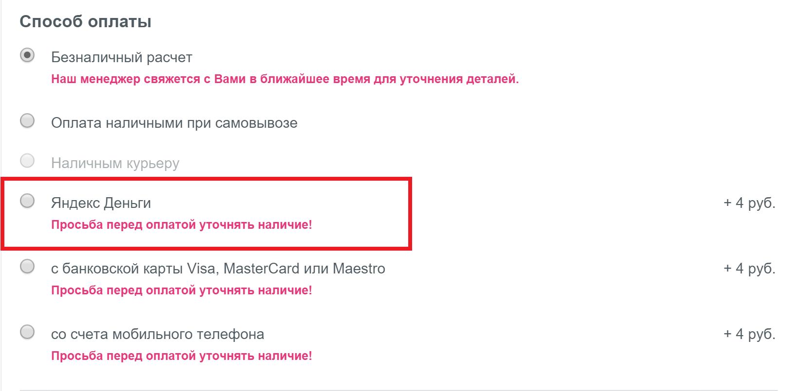 оплата_с_я_денег.png