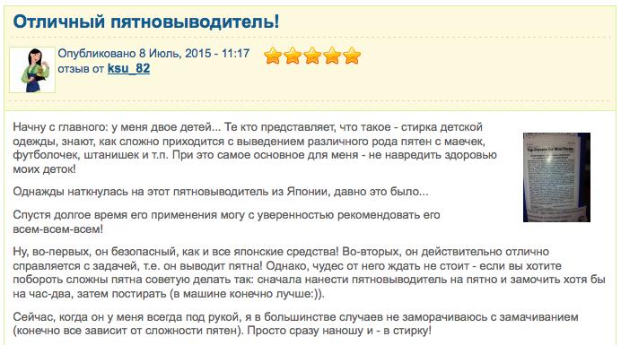 2015-09-01_18-34-42_Пятновыводитель_Lion_Top_Precare_for_mud_stains_-__Отличный_пятновыводитель.png