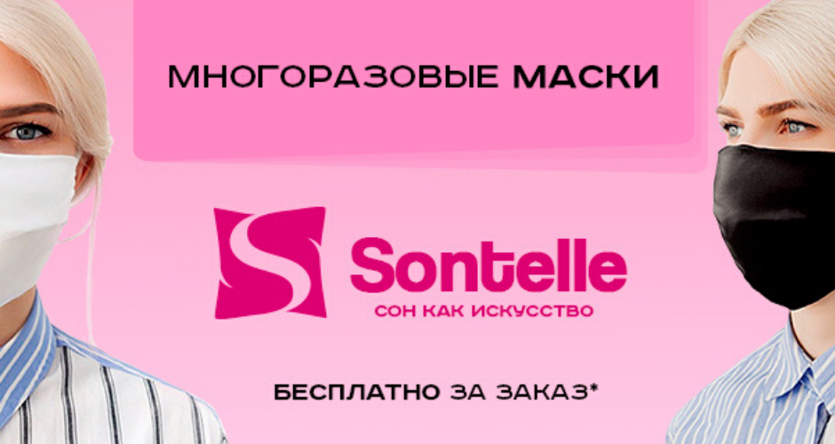 Sontelle. Маска в подарок