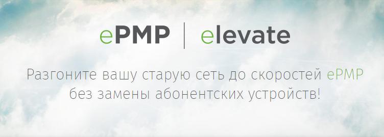 cambium_elevate