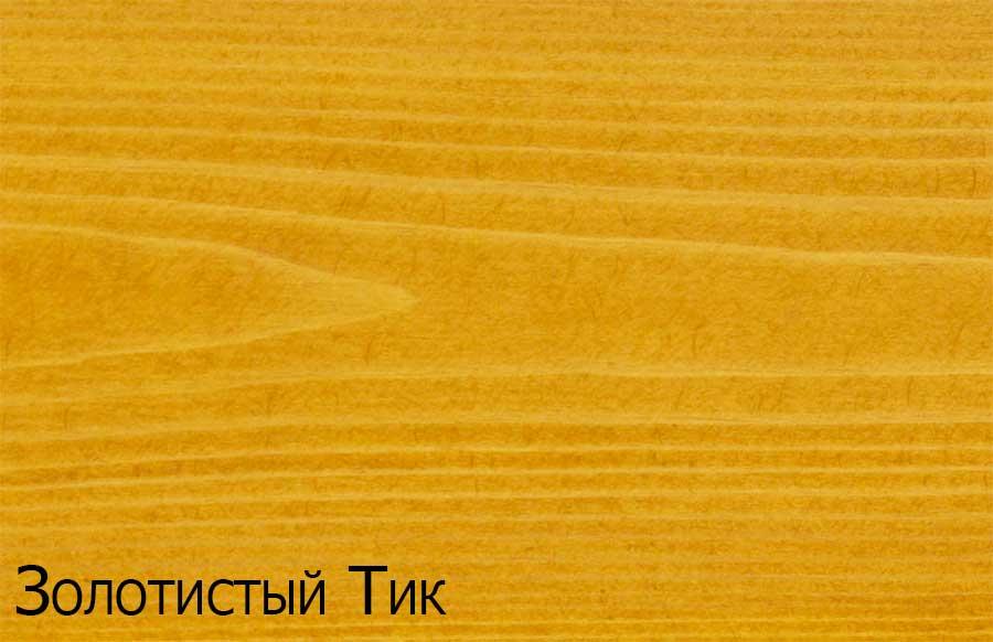 Золотистый-Тик.jpg