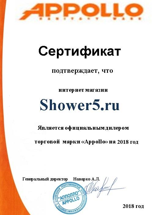 Сертификат Appollo
