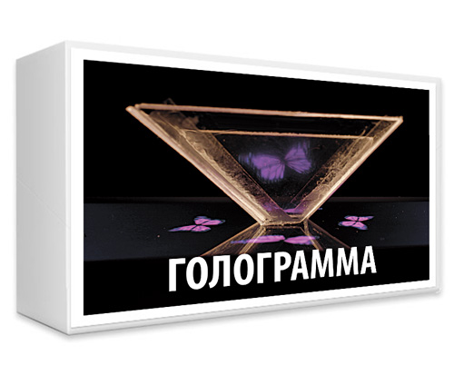 """""""Голограмма 3D"""" - набор опытов из серии """"Эксперимент в коробочке"""""""