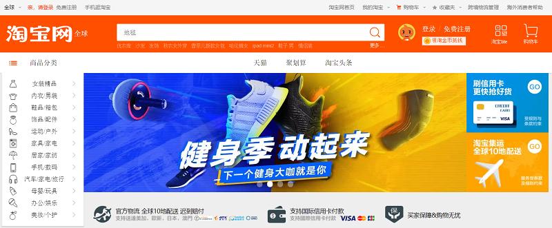 Главная страница сайтаTaobao