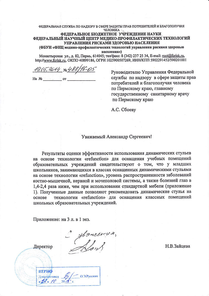 Скан заключения Роспотребнадзора (лист 1)