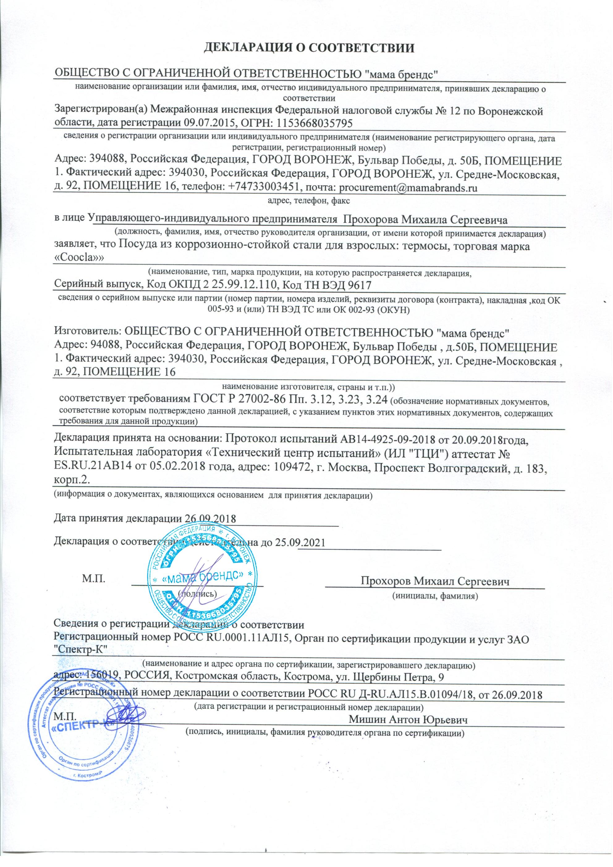 ЕАЭС N RU Д-RU.АЛ15.В.01094-18