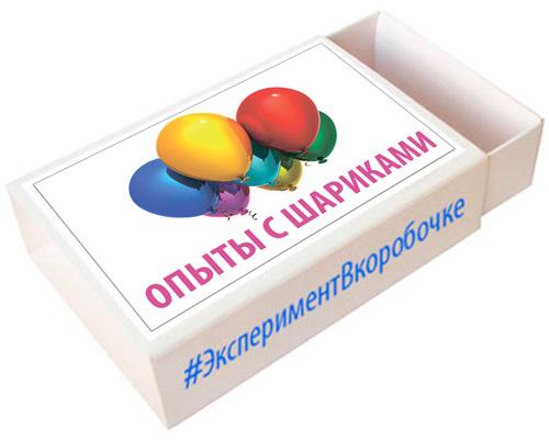 """""""10 опытов с воздушными шариками"""" - набор опытов из серии """"Эксперимент в коробочке"""""""