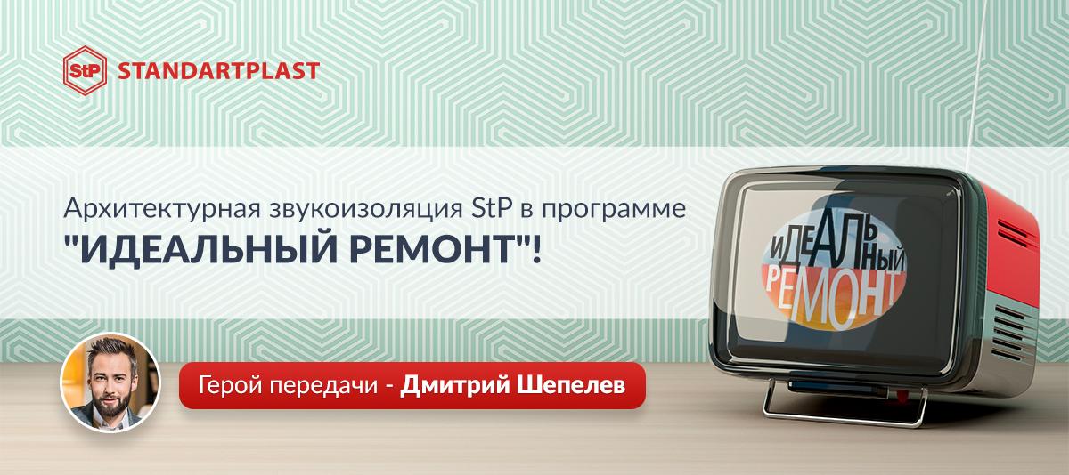 """Компания """"Стандартпласт"""" сделала звукоизоляцию потолка в квартире известного телеведущего Дмитрия Шепелева!"""