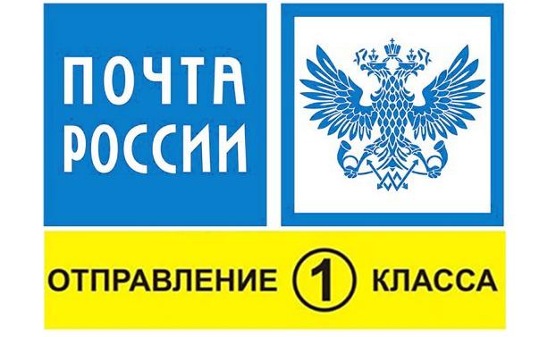 Доставка почтой России бандероль 1-го класса
