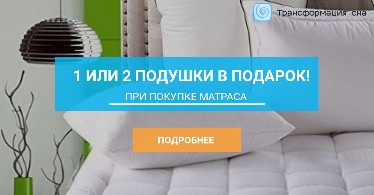 1 или 2 подушки в подарок