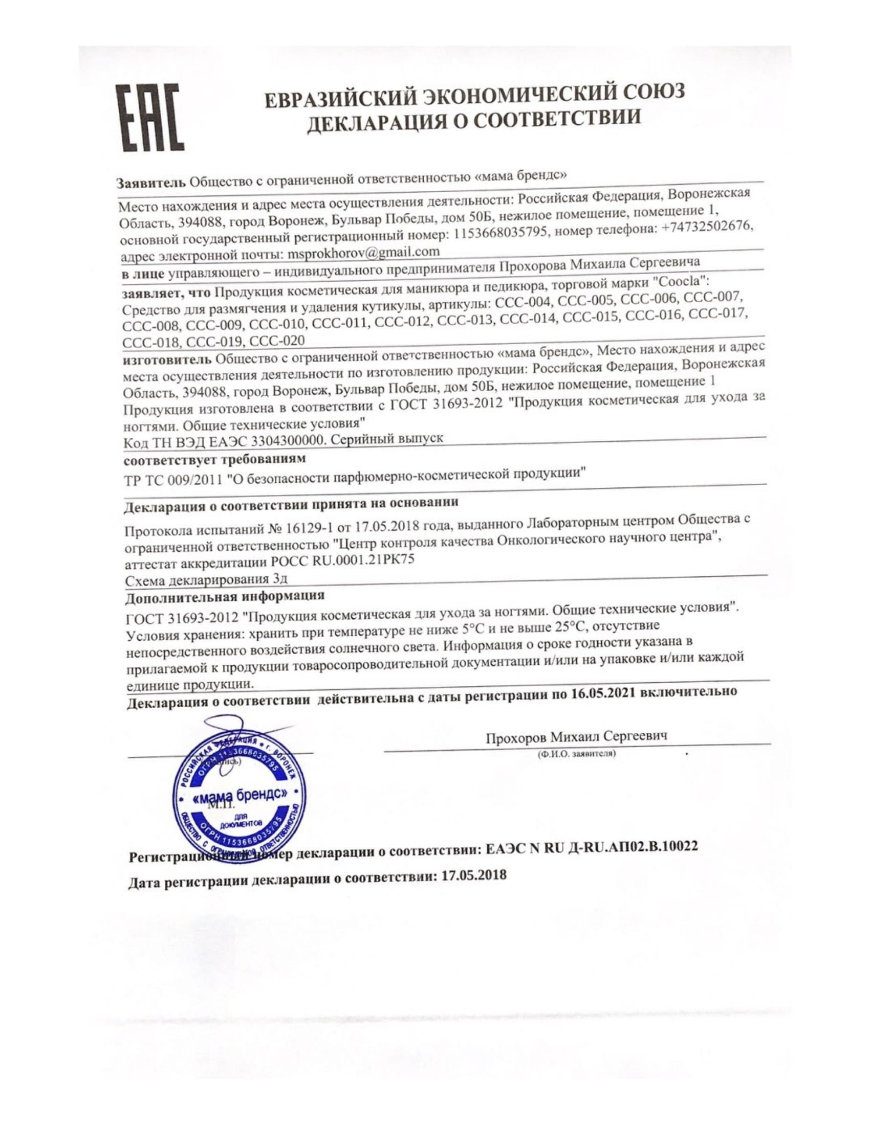 ЕАЭС N RU Д-RU.АП02.В.10022-1