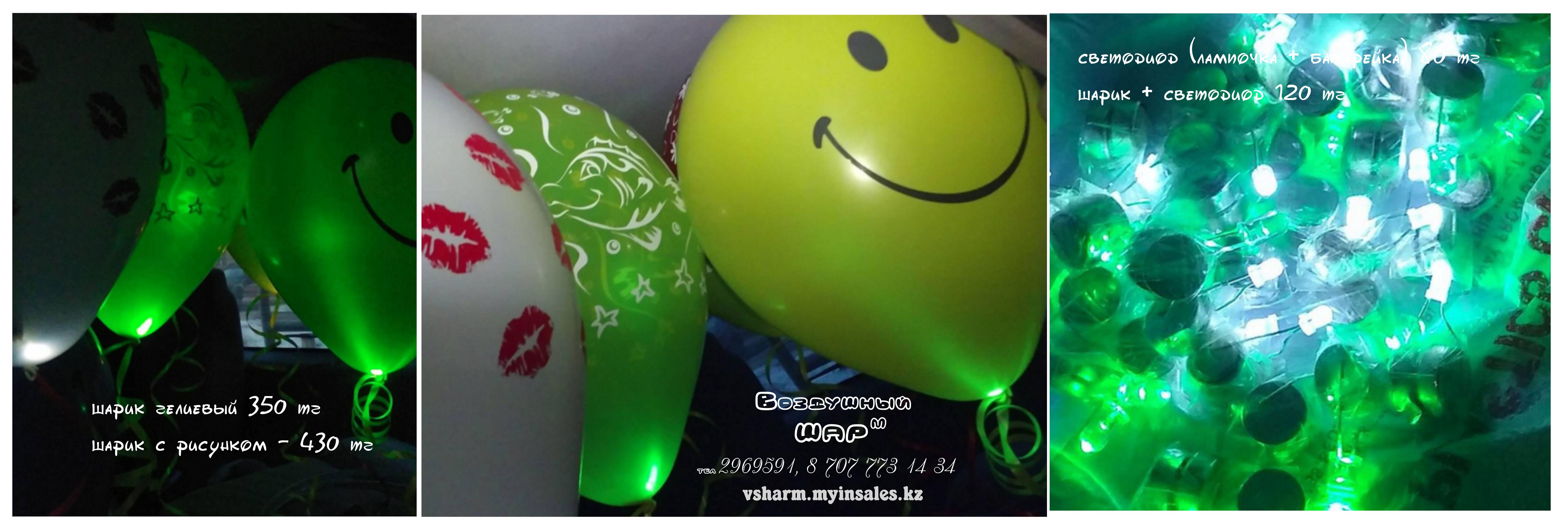 светящиеся_шары_воздушные_шарики_Алматы.jpg