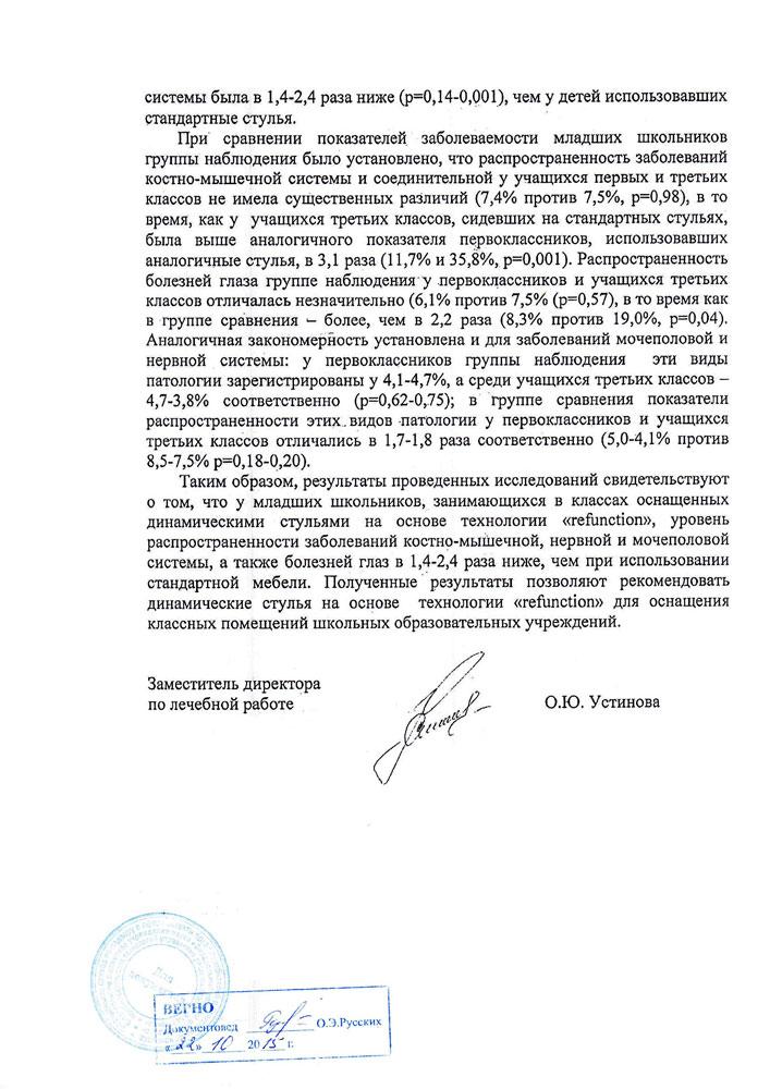 Скан заключения Роспотребнадзора (лист 4)