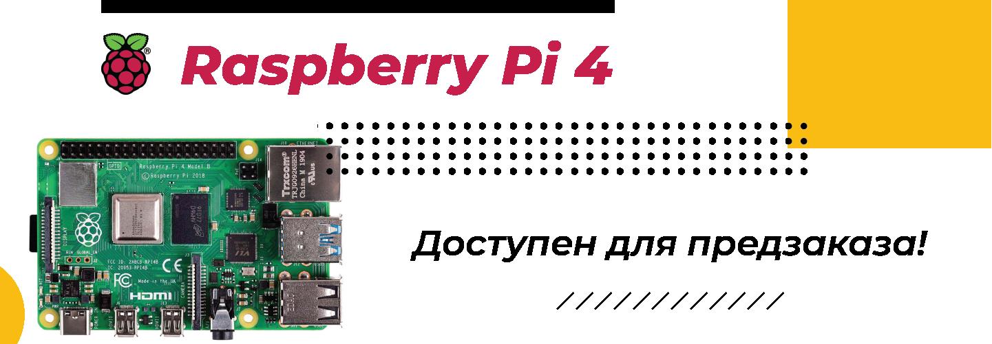 Предзаказы Pi 4