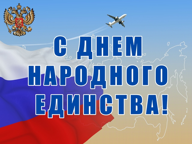 4ноября__открытка.jpg
