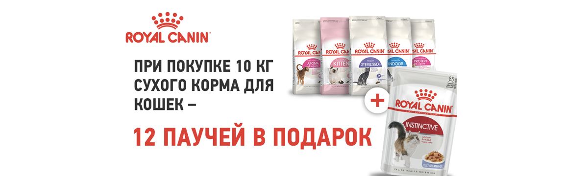 Royal Canin 12 паучей