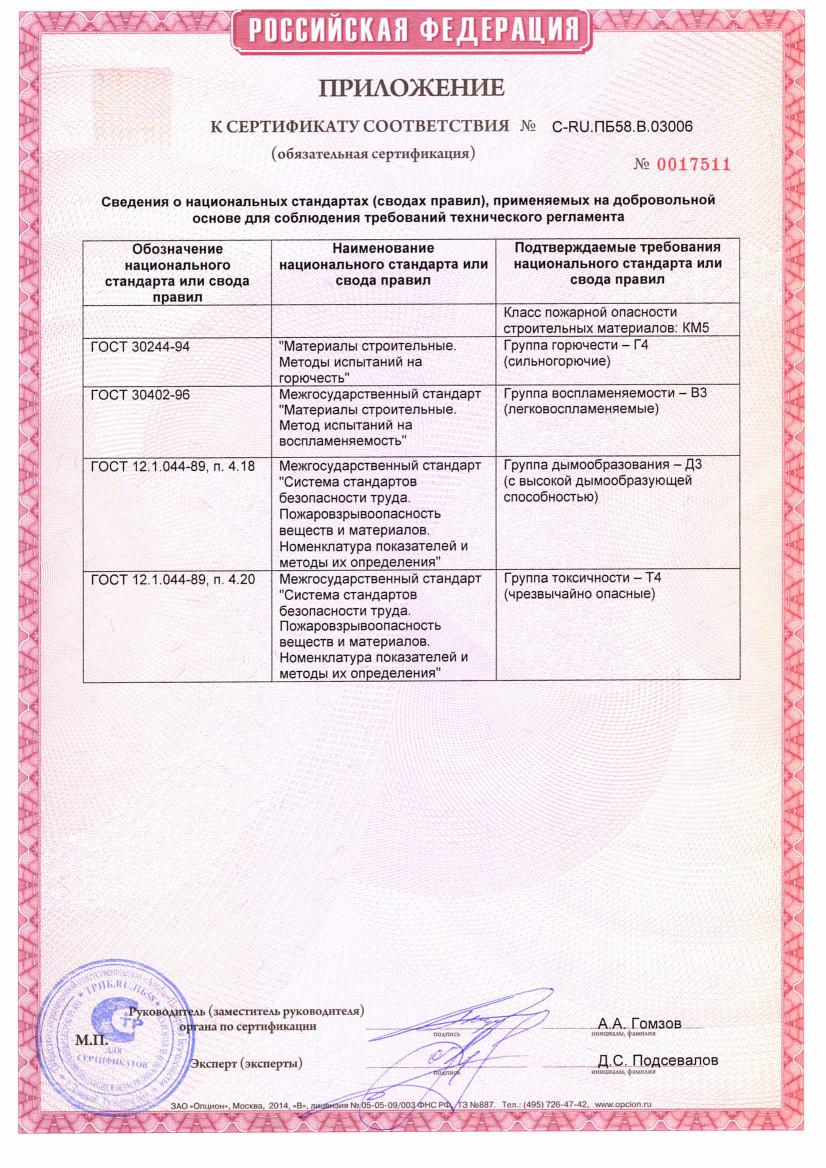 Сертификат пожарной безопасности. Подтверждает, что изделия профильно-погонажные из полифенилэтилен-полиуретановой нанокомпозитной системы кажущейся плотностью от 300 кг/м3 до 500 кг/м3, т.з.