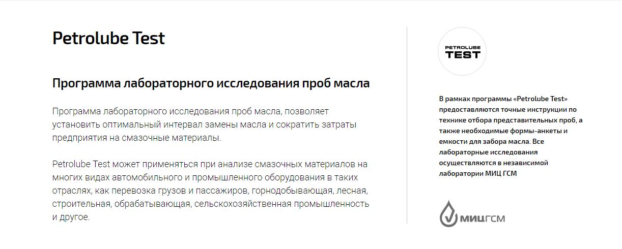 Лабораторный_тест_масел_1.PNG