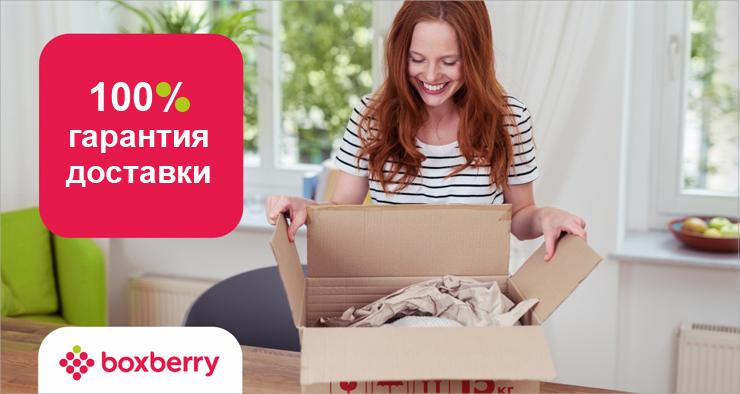 100% гарантия доставки