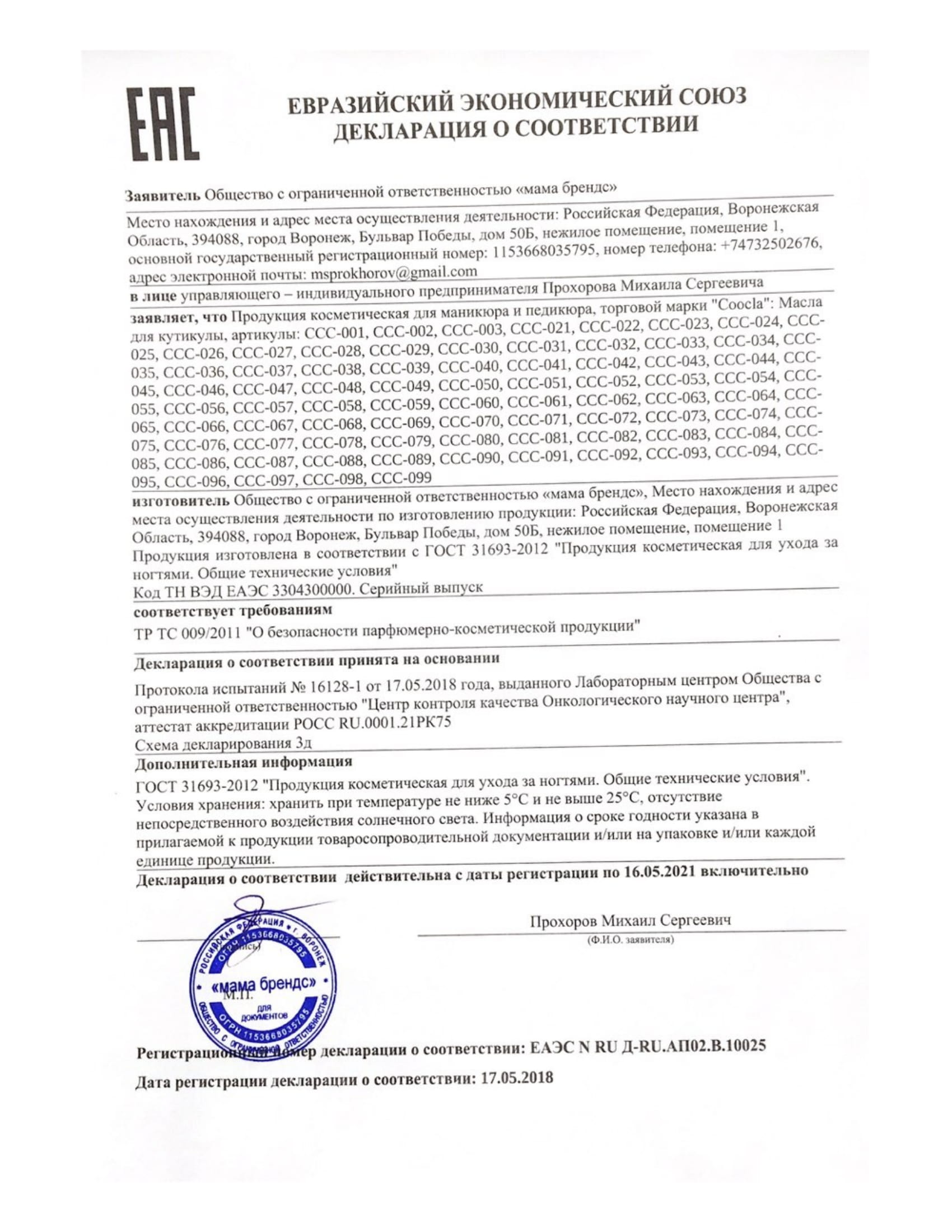 ЕАЭС N RU Д-RU.АП02.В.10025-1