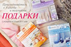 | Флоранж | Florange | Белье Фаберлик | Faberlic