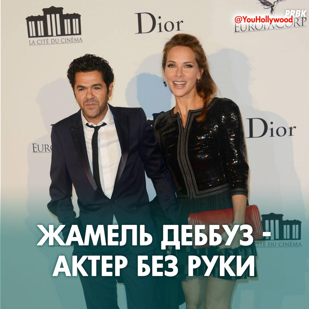ЖАМЕЛЬ ДЕББУЗ-АКТЕР БЕЗ РУКИ