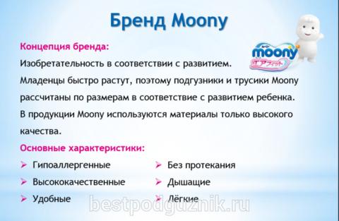 Размерный ряд подгузников и трусиков Муни Moony