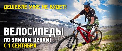 Переходим на зимние цены! Распродажа велосипедов 2019