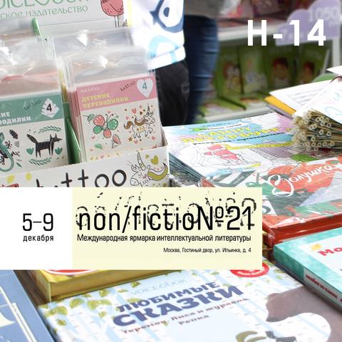 VoiceBook на книжной ярмарке Non/fiction