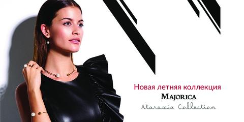 Поступление новой летней коллекции Majorica