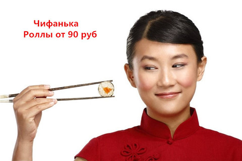 Роллы от 90 рублей