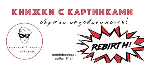 КНИЖКИ С КАРТИНКАМИ Rebirth
