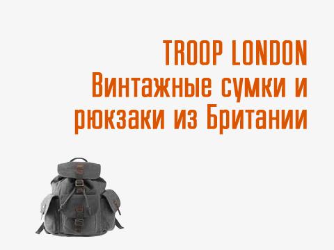 Британские винтажные рюкзаки Troop London