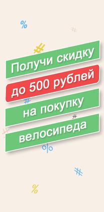 Скидка за репост и Скидка за самовывоз велосипеда от 10 000 руб