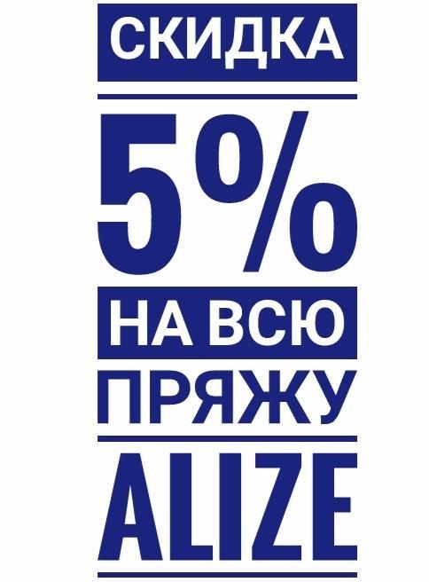 Скидка 5% на всю пряжу Alize!