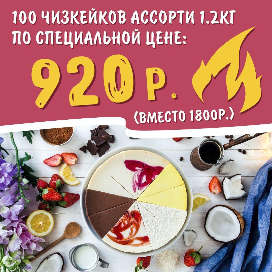 100 ЧИЗКЕЙКОВ ассорти по спеццене!
