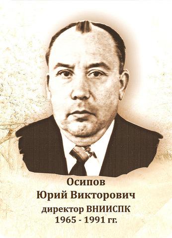 Памяти ученого-садовода Осипова Юрия Викторовича