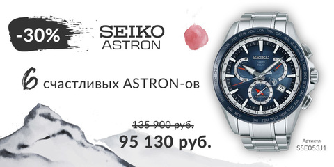 Акция «6 счастливых ASTRON-ов»1