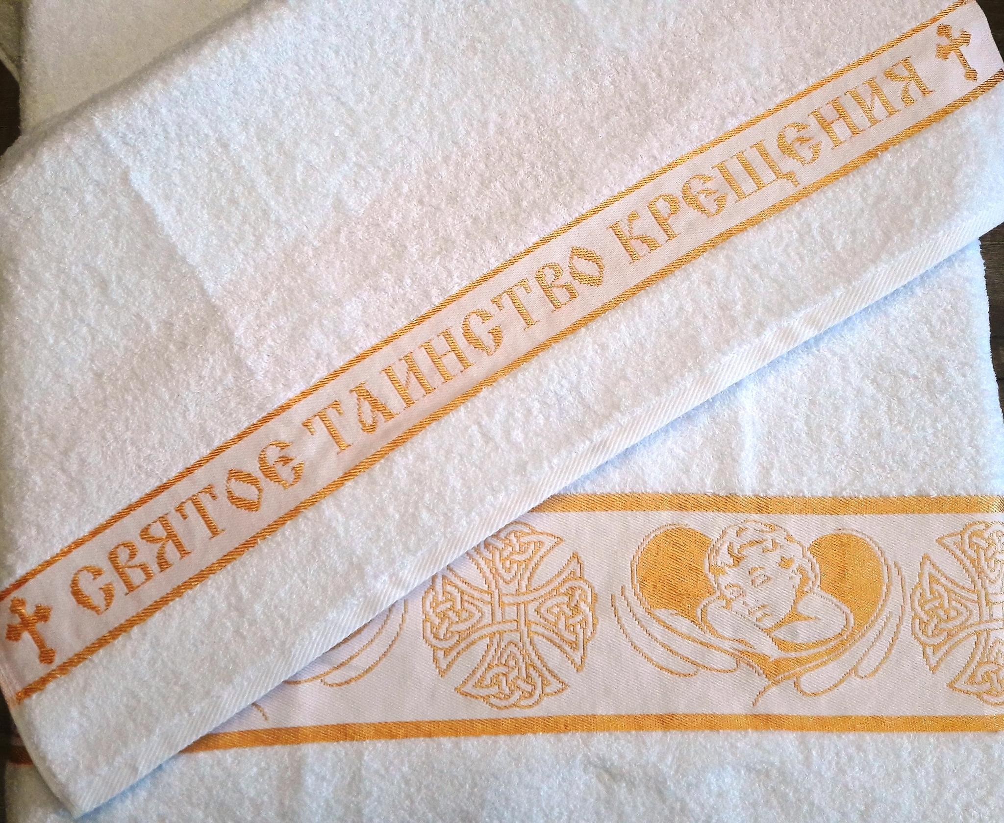Что делать с крестильным полотенцем после Таинства Крещения