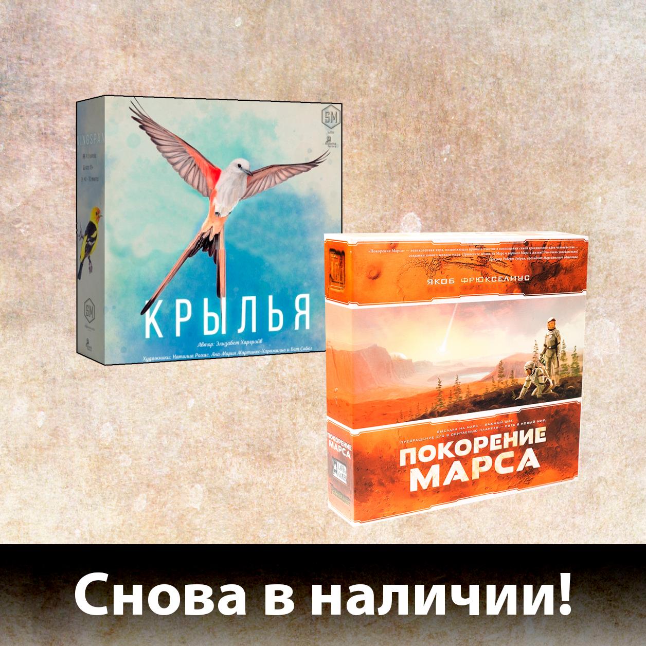 «Крылья» и «Покорение Марса» снова на наших полках!