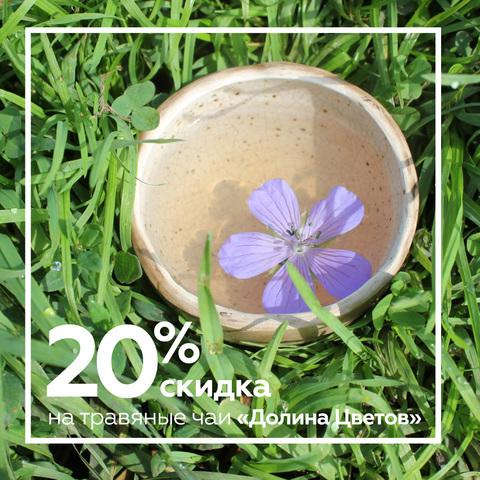 Скидка 20% на травяные чаи