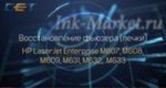 Восстановление фьюзера (печки) HP LaserJet Enterprise M607, M608, M609, M631, M632, M633 (видео инструкция)