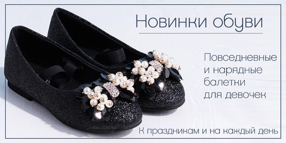 Новинки повседневной и нарядной обуви