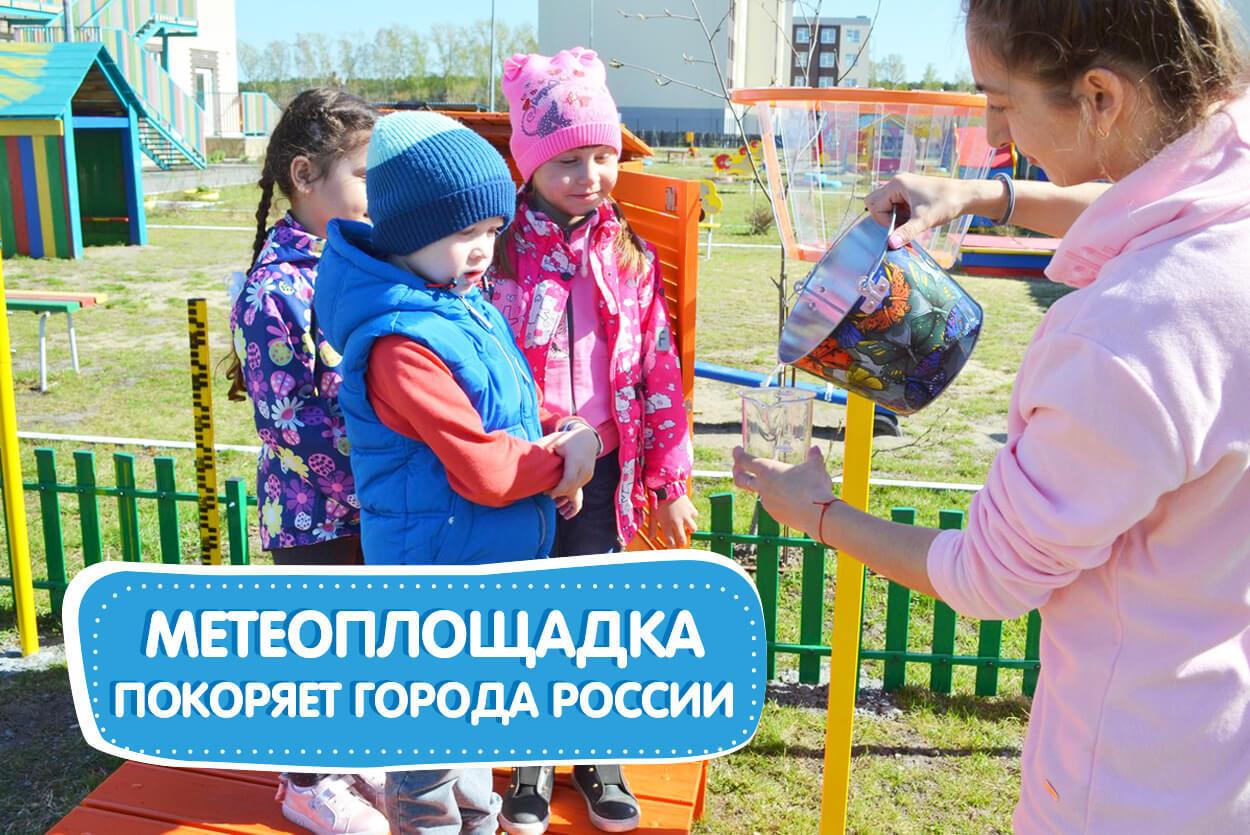 """Метеоплощадки от компании """"Умничка"""" покоряют Россию."""