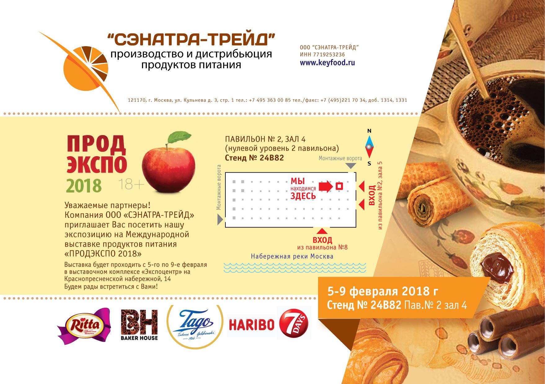 Приглашение на выставку ПРОДЭКСПО 2018