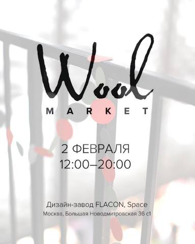 Wool Market, февраль 2019