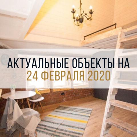 АКТУАЛЬНЫЕ ОБЪЕКТЫ НА 24 ФЕВРАЛЯ 2020 ГОДА