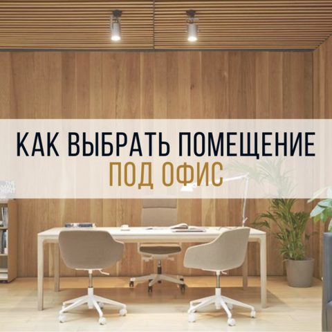 Как выбрать помещение под офис