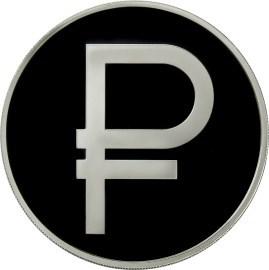 Монеты с новым символом рубля
