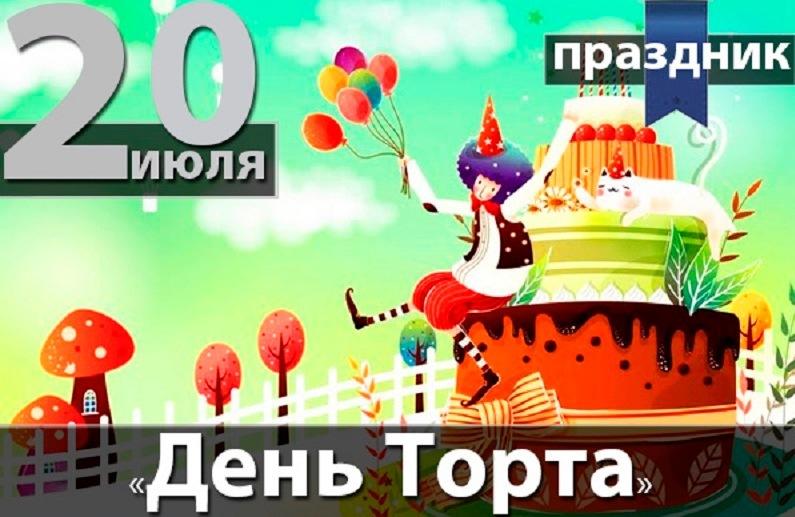 Международный день торта!!! -15% на все!